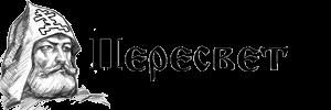 ПС Пересвет логотип