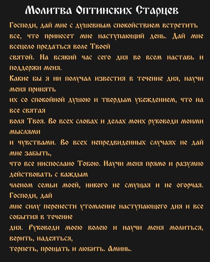 Текст Молитвы Оптинских Старцев