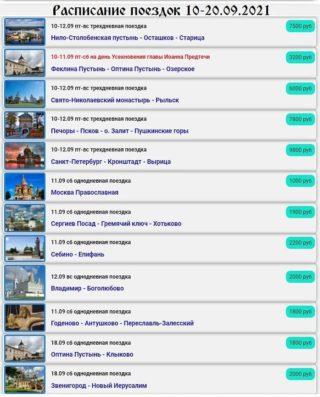 Расписание паломнических поездок с 10-19.09.2021г.