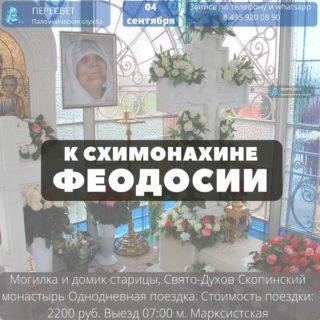 К схимонахине Феодосии и в Скопинский Духов монастырь.