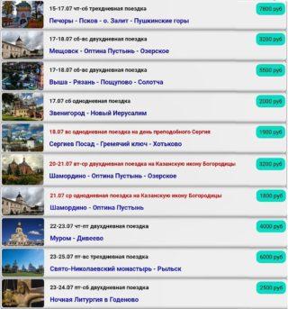 Расписание ближайших паломнических поездок.