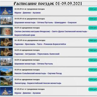 Расписание паломнических поездок с 01-09.09.2021г.