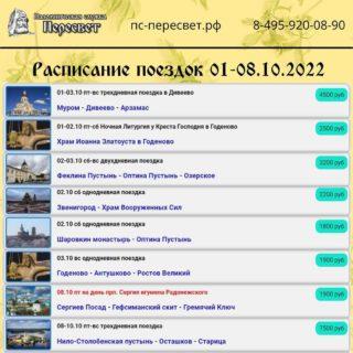 Расписание паломнических поездок с 01-31.10.2020