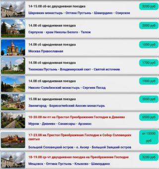 Расписание поездок с 14 по 19.08.2021
