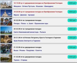 Расписание поездок с 18 по 21.08.2021