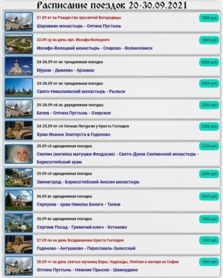 Расписание поездок 20-30.09.2021