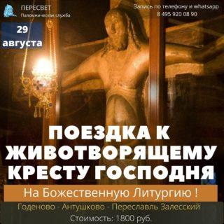 В Годеново к Животворящему Кресту на Божественную Литургию!